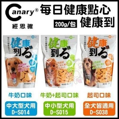 『寵喵樂旗艦店』Canary 每日健康點心健康到 200g 新包裝/三種口味可選
