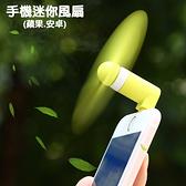 ◆Mini USB Fan 隨身迷你風扇/MicroUSB/iPhone/戶外/野餐/帳篷/烤肉/釣魚/旅遊/露營/登山