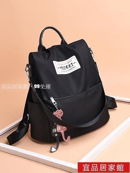 後背包 雙肩包女2021新款韓版潮書包百搭防盜牛津布帆布背包女士旅行包包 99免運