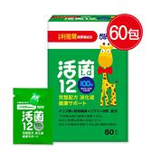 小兒利撒爾 活菌12 60包/盒 (100億益生菌) 專品藥局【2002545】