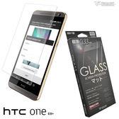快速出貨 Metal-Slim HTC E9 / E9+ 0.33mm 鋼化玻璃 螢幕保護貼
