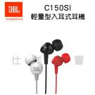 JBL 英大 C150SI 輕量型耳道式耳機 可接聽電話 (黑/白/紅 三色)【公司貨保固+免運】