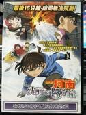 挖寶二手片-B04-正版DVD-動畫【名偵探柯南:沈默的15分鐘/電影版】-日語發音(直購價)海報是影印