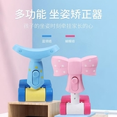 坐姿矯正器 寫字坐姿矯正器小學生兒童幼兒園視力保護器姿勢糾正多功能桌面儀支架 風馳