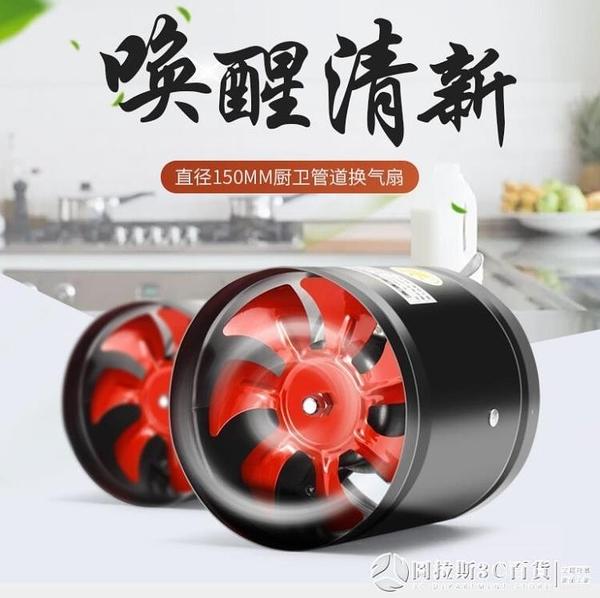 排氣扇 管道風機 排風扇 通風扇 廚房換氣扇 6寸強力油抽風機衛生間150mm 圖拉斯3C百貨