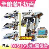 【小福部屋】日本 TAKARA TOMY 鐵道王國 新幹線 變形火車機器人DXS10 3機1體組合