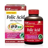 CLK健生 舒孕葉酸400mcg 250顆/瓶◆德瑞健康家◆