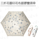 《真心良品》三折花園印花布銀膠彎頭傘