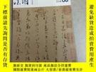 二手書博民逛書店中國書法罕見2013年第8期(館藏)Y11403 出版2013