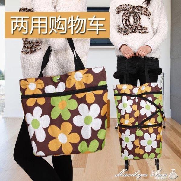 買菜車包手拉背包折疊拖包伸縮式兩用帶輪購物袋旅行拉車超大容量 瑪麗蓮安