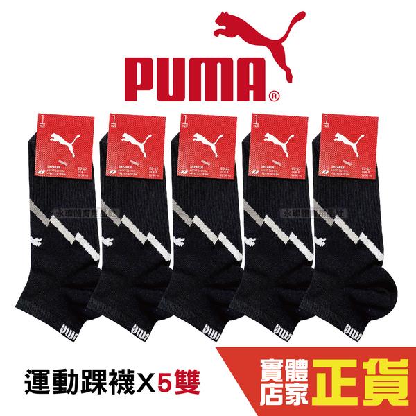 Puma 黑色 襪子 5雙入 短襪 男女款 腳踝襪 運動短襪 棉質 黑色襪子 BB128702