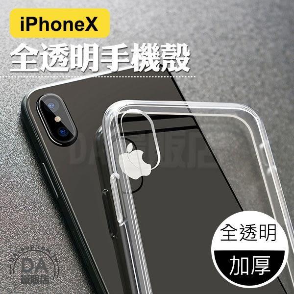 【手配任選3件88折】iPhone X iX TPU 透明 手機殼 保護套 保護殼 清水殼 清水套 加厚版 / 超薄版