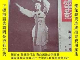 二手書博民逛書店罕見《青青電影》第19年第12期45236 出版1912