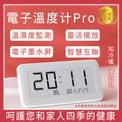 12h快速出貨 電子溫濕度計 Pro監測電子錶 藍牙電子家用嬰兒房室內鐘錶 溫濕監測電子錶 溫度計