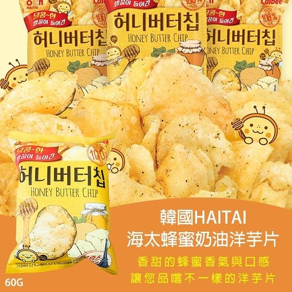 韓國HAITAI海太蜂蜜奶油洋芋片60g