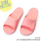 【333家居鞋館】★好評回購★ATTA 運動風簡約休閒拖鞋-粉紅色