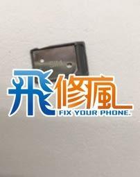 【妃凡】台南手機 現場維修HTC ONE X9 sim卡托 卡蓋 卡架 卡座 專業維修