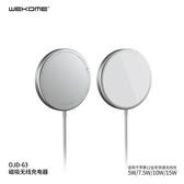 【免運費】含稅開發票 WEKOME OJD-63 磁吸無線充電器 磁吸無線充電盤 支援 i12 Pro i11 XS Max XR i8