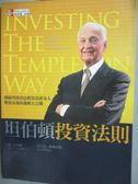 【書寶二手書T1/投資_MEE】坦伯頓投資法則_羅耀宗, 洛蘭‧坦伯