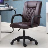 辦公椅家用電腦椅職員會議椅懶人座椅現代簡約靠背椅子特價麻將椅HD【新店開張8折促銷】