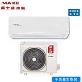 【萬士益冷氣】8.5KW 13-15坪 R32變頻冷暖《MAS/RA-8532MV》1級節能 主機板7年 壓縮機10年保固