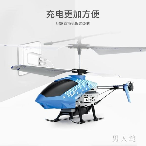 兒童玩具耐摔遙控飛機迷你充電防撞小學生男孩玩具小型無人直升機 FR3349『男人範』