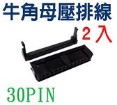 【中將3C】IDC連接頭 牛角母壓排線2PC裝 30PIN   .SC-30-B-A-AS