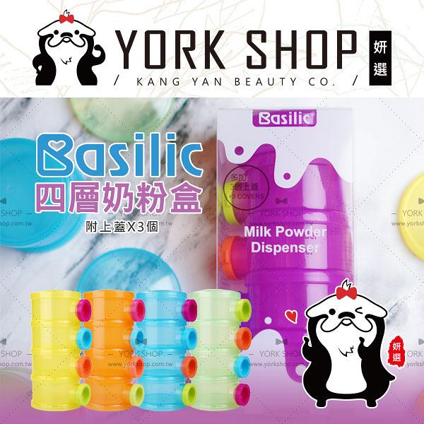 『多色供選』 Basilic 貝喜力克 四層奶粉盒 +3個上蓋 ❤ 妍選
