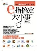 二手書博民逛書店《e指搞定大小事》 R2Y ISBN:9862721545│李安