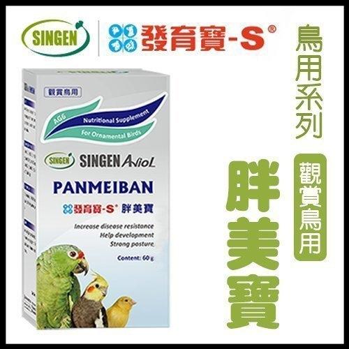 *WANG*台灣發育寶SINGEN《鳥用系列》胖美寶 (觀賞鳥用) 60g /營養保健