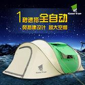 雨天輕裝必備Geertop吉拓 超大全自動手拋速開帳篷5-8人家庭露營旅遊防風防雨含運