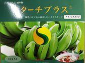 【日本VANTEK】香蕉抗性澱粉蕉纖盈 5g/包 30包 小甜甜代言 效期201906【淨妍美肌】