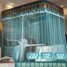 滑軌蚊帳 家用雙軌道u型蚊帳1.5導軌免安裝紋賬帶支架固定床簾一體式TW【快速出貨八折搶購】