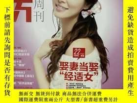 二手書博民逛書店林心如罕見東方文化周刊Y322977