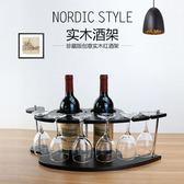 全館79折-紅酒架實木酒架擺件創意酒瓶架紅酒杯架倒掛家用現代簡約歐式WY