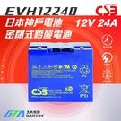 【久大電池】神戶電池 CSB電池 EVH12240 壽命超越 REC22-12 TEV12210 WP22-12