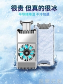 手機散熱器 Pzoz手機散熱器半導體制冷蘋果12風扇水冷專用小米11黑鯊pro2冰封vivo充電款o 有緣生活館