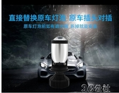 車載LED燈 汽車LED大燈 威馳致炫樂風鋒范飛度捷達科魯茲塞拉圖陽光H4透鏡泡 3C公社
