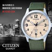【公司貨保固】CITIZEN 星辰表 40mm 軍式風格設計腕錶 BI1050-05X 熱賣中!