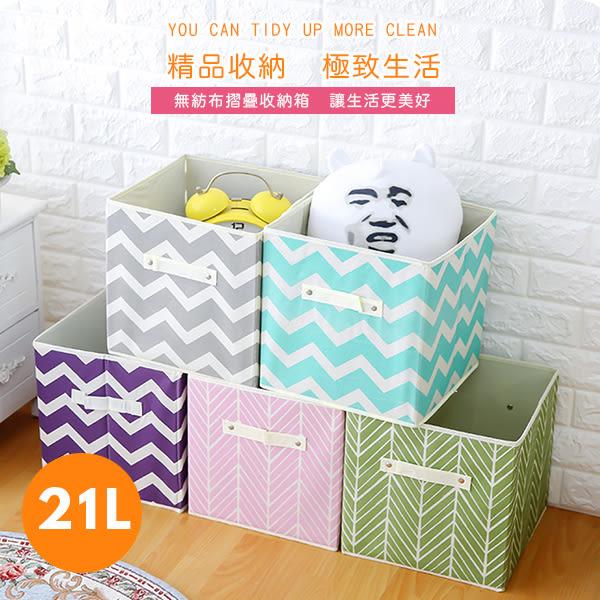 收納箱【BNA013】鋸齒紋無紡布摺疊收納箱21L 書籍 搬家 收納 衣服 玩偶 薄外套 洋裝 玩具 123ok