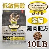 [寵樂子]《Oven-Baked烘焙客》全貓無穀雞肉配方 10磅 / 貓飼料