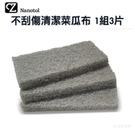 德國 Nanotol 不刮傷清潔菜瓜布 1組3片 (★清潔布類)