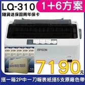 【搭原廠色帶5支+2P中一刀一箱】EPSON LQ-310 點陣印表機