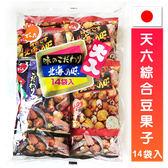 【即期3/22可接受再下單】日本 天六 綜合豆果子 14袋入 329g