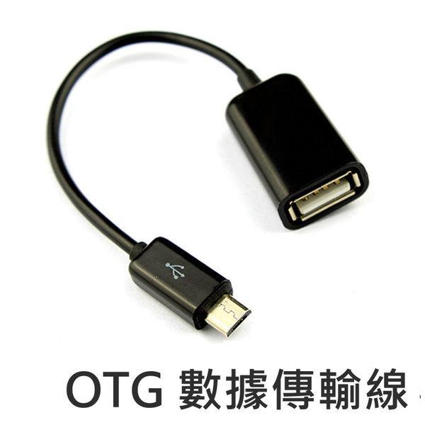 【DG171】USB OTG Host 資料傳輸線 SONY XPERIA Z2 Z Ultra Z3 S4 Note4