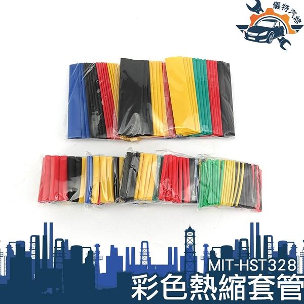 『儀特汽修』彩色熱縮套管 MIT-HST328 熱縮套管 絕緣套管 規格齊全 耐磨耐熱 絕緣防鏽 熱縮膜
