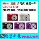 贈16G記憶卡 專用電池 Nikon 尼康 COOLPIX A100 2100萬像素 5倍光學變焦 公司貨 保固一年