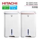 HITACHI 日立 RD-200HS RD-200HG 10公升/日 除濕機 閃亮銀 / 玫瑰金