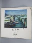 【書寶二手書T5/藝術_PDD】林天瑞Tien-Jui Lin 1993_翡冷翠