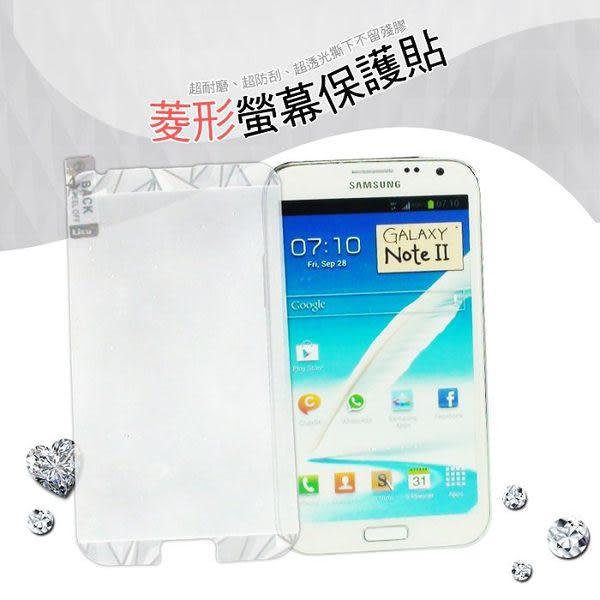 ◇菱形螢幕保護貼 前面保護貼 Samsung GALAXY Note 2 N7100 專用 螢幕保護貼